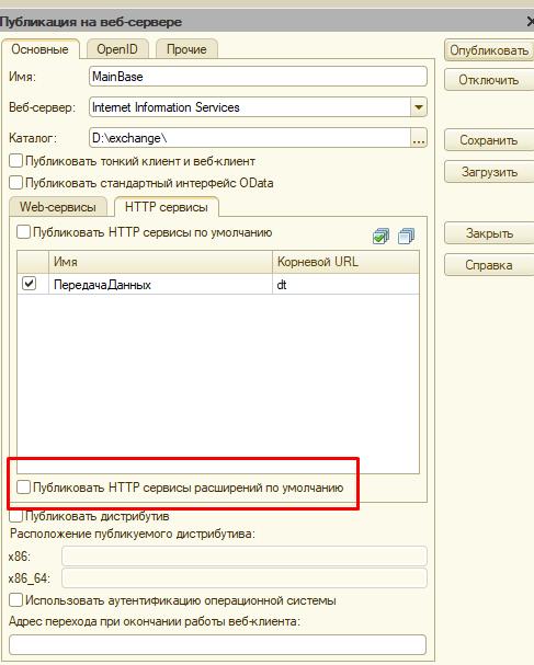 1с web сервисы и http сервисы обновление 1с не по порядку